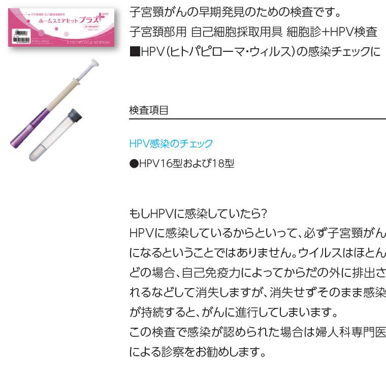 検査 hpv